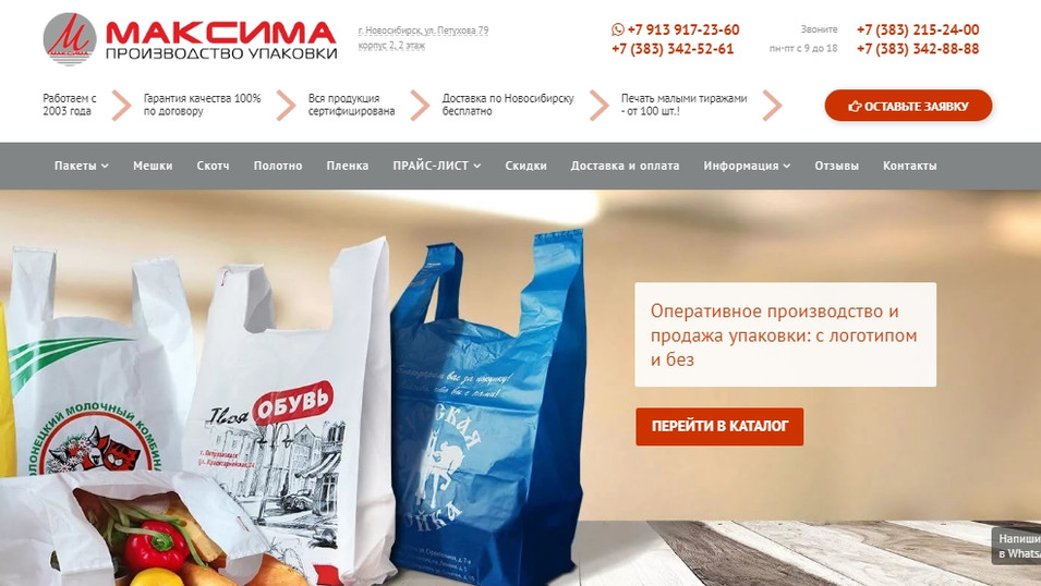 maxima-nsk.ru.jpg