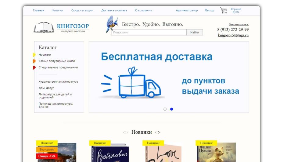 Интернет-магазин КНИГОЗОР.jpg