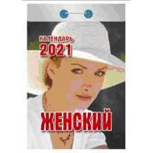 КАЛЕНДАРЬОТРЫВНОЙ 2021 ЖЕНСКИЙ, (КОСТРОМА, 2020), ОБЛ, C.391
