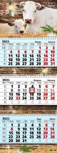 9106 КАЛЕНДАРЬ КВАРТАЛЬНЫЙ 2021 С БЕЛЫМ ТЕЛЕНКОМ (ГОД БЫКА. СИМВОЛ ГОДА) (НАСТЕН