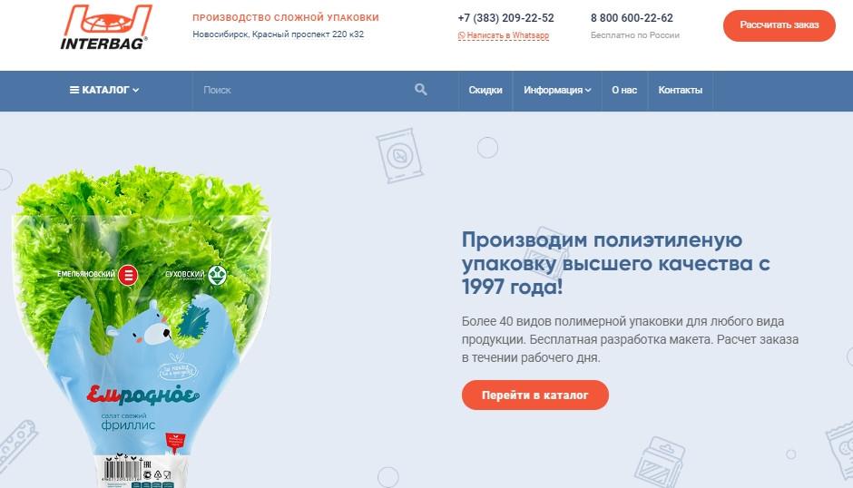 interbag.ru.jpg