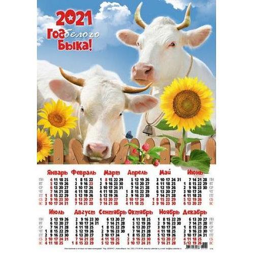 3138 КАЛЕНДАРЬ ЛИСТОВОЙ 2021 А3 В ПОДСОЛНУХАХ (ГОД БЫКА, СИМВОЛ ГОДА) (ЛАК), (КЕ