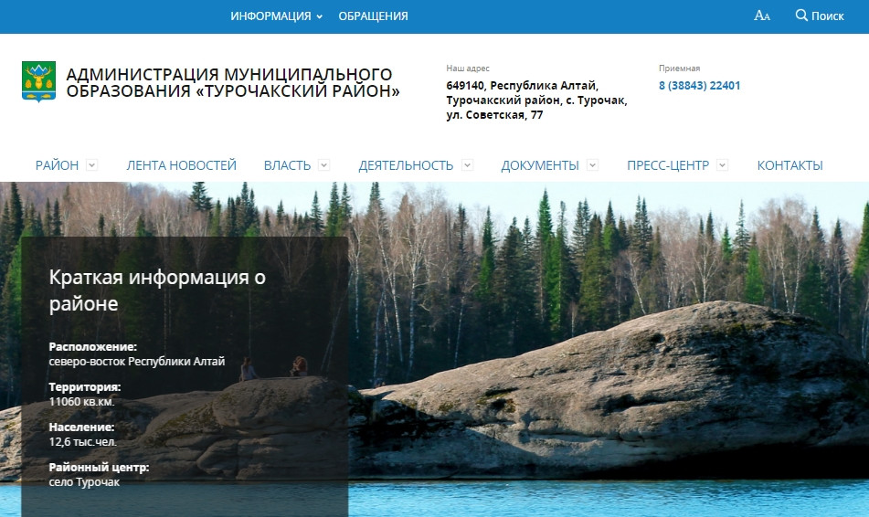 turochak-altai.ru.jpg
