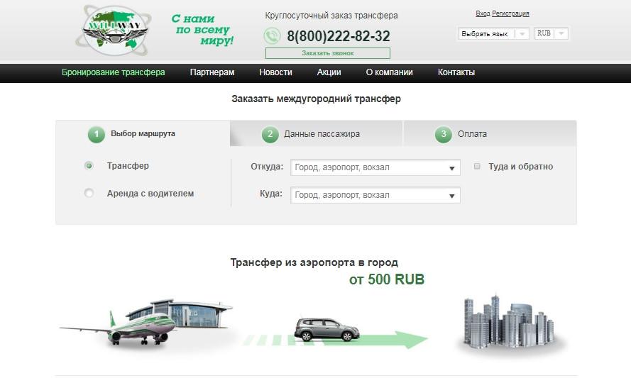 willway.ru.jpg