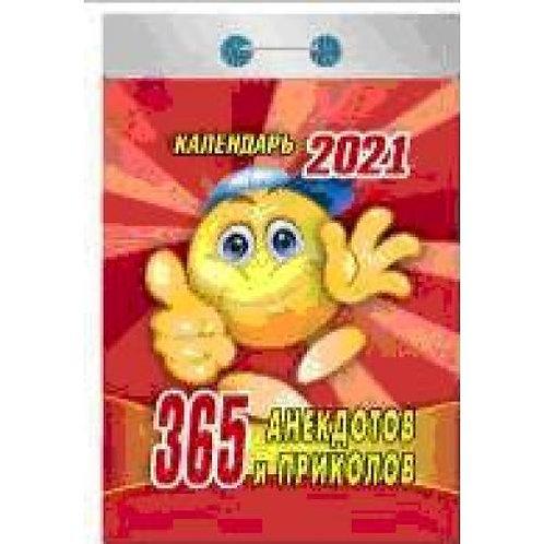 КАЛЕНДАРЬОТРЫВНОЙ 2021 365 АНЕКДОТОВ И ПРИКОЛОВ, (КОСТРОМА, 2020), ОБЛ, C.391