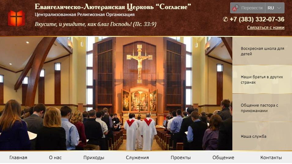 luteranin.ru.jpg