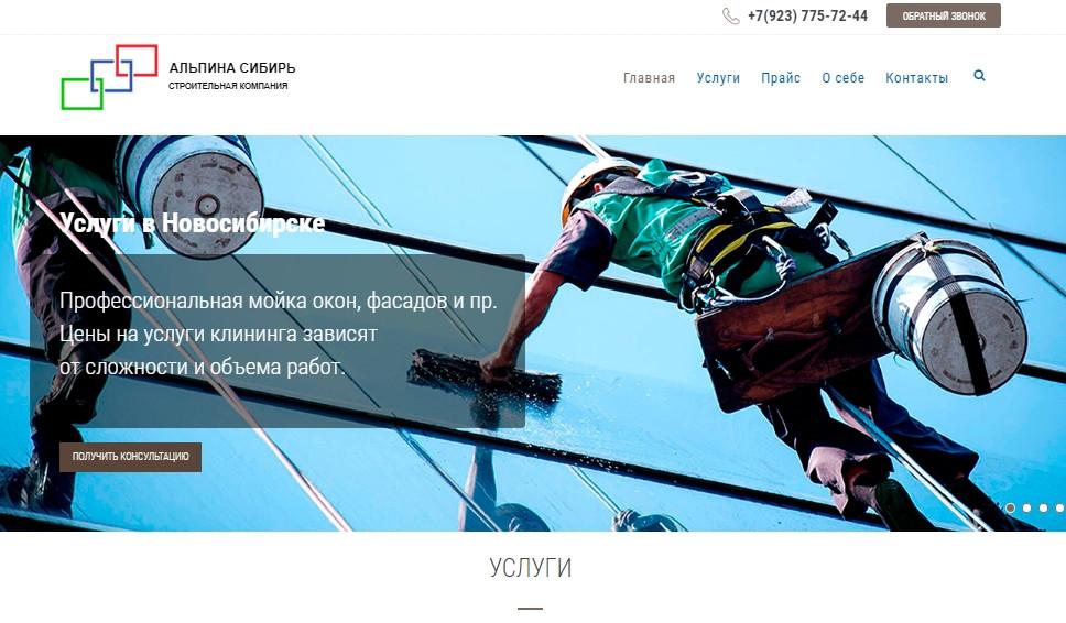 alpina-sibir.ru.jpg