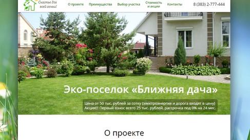 эко-поселок154.рф.jpg