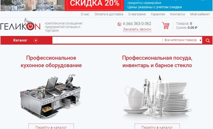 gelikon-nsk.ru