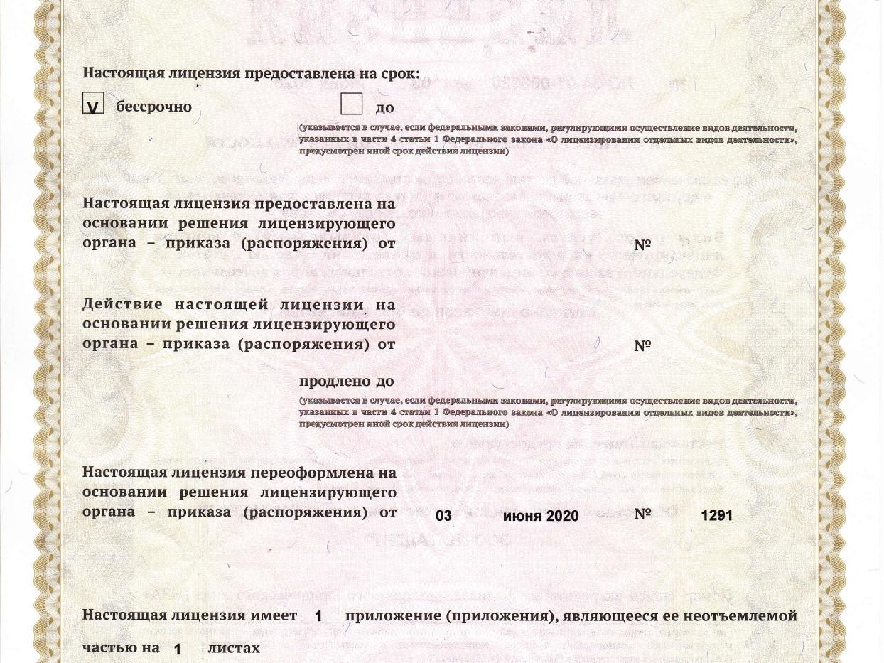 Лицензия 3