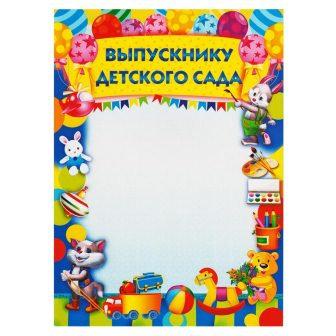 Выпускнику детского сада L уп.20шт