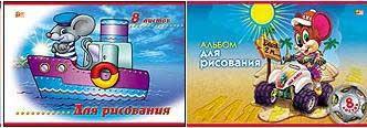 Альбом для рис. 8л. ХАТ Маленький художник 5в., ВК