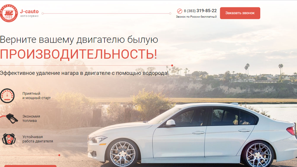 autoservice.jc54.ru/j-cauto