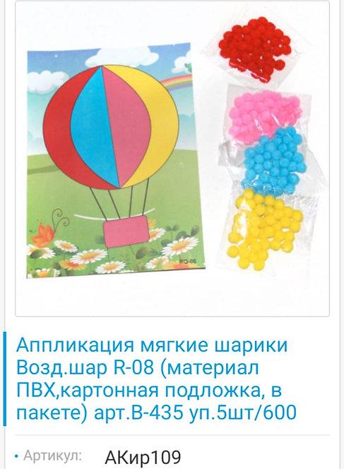 Аппликация мягкие шарики