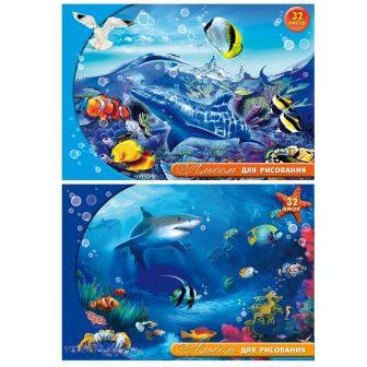 Альбом для рисования 32л Подводный мир уп.20шт
