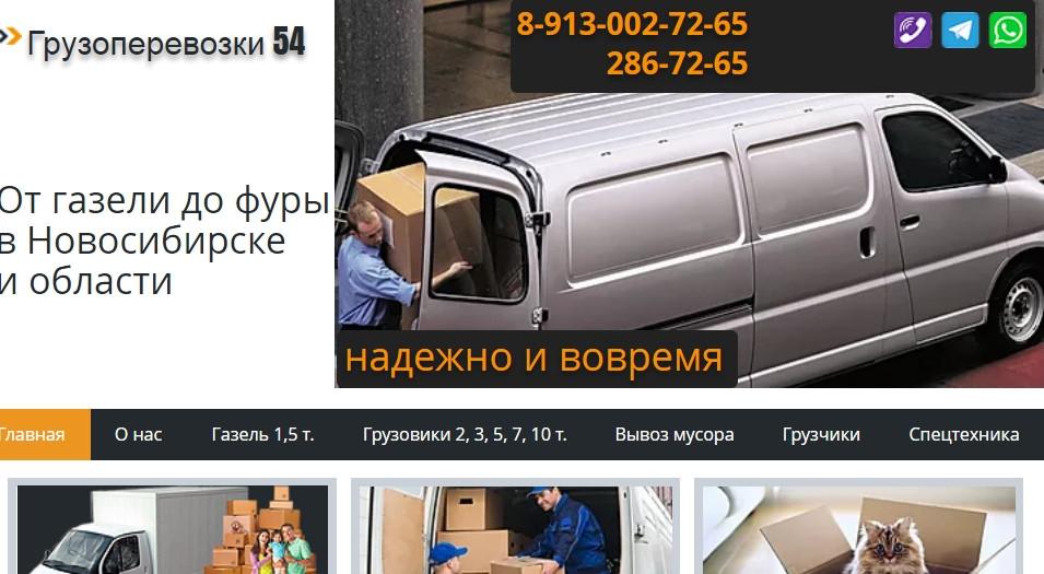 gruzoperevoz54.net.jpg
