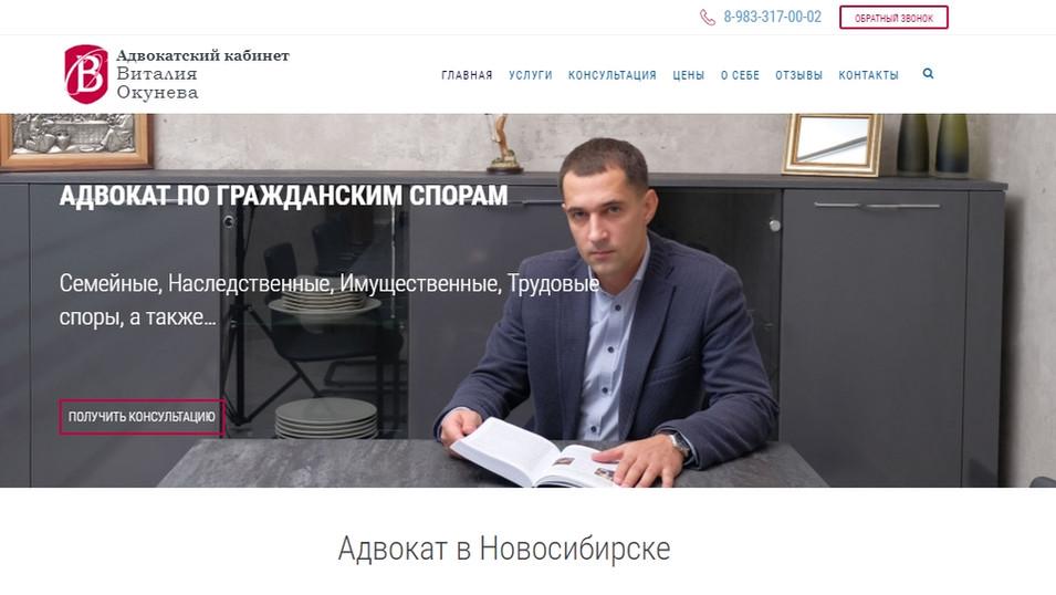 advokat-okunev.ru.jpg