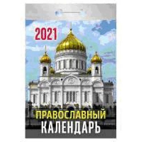 КАЛЕНДАРЬОТРЫВНОЙ 2021 ПРАВОСЛАВНЫЙ КАЛЕНДАРЬ, (АВЕНИР-ДИЗАЙН,КОСТРОМА, 2020), О