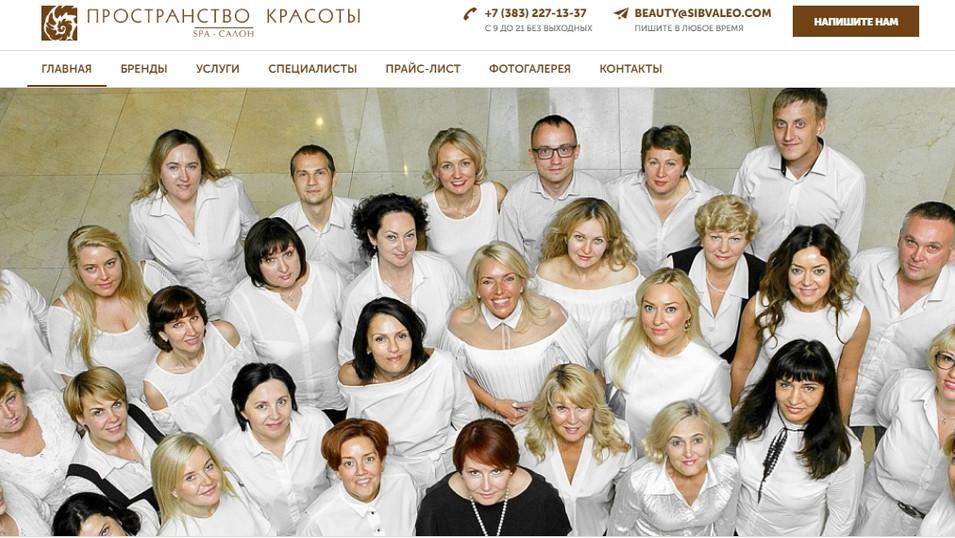 prostranstvo-krasoty.ru.jpg