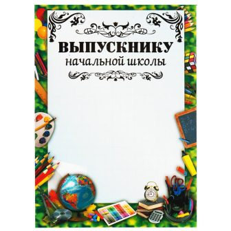 Выпускнику начальной школы фольга L уп.20шт