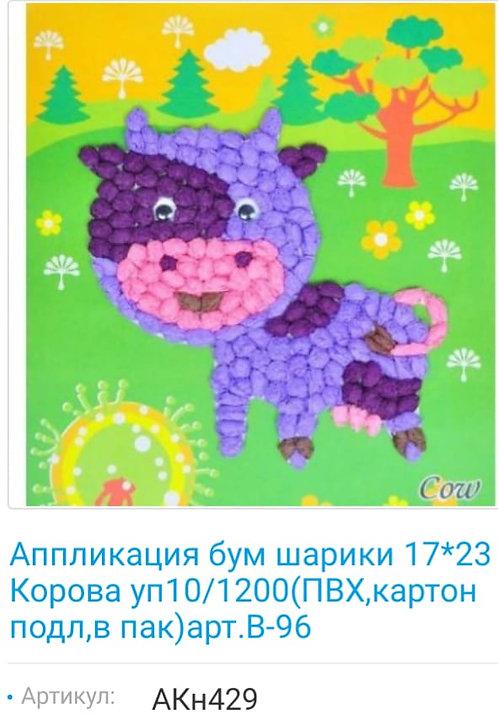 Аппликация бум. шарики