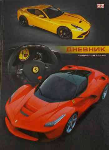 Дневник 1-11кл. ХАТ тв.обл. Sport Cars 04131