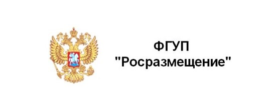 """ФГУП """"Росразмещение"""""""