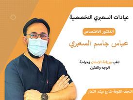 عيادات السعبري التخصصية لطب الاسنان وجراحة الوجه والفم والفكين ترحب بكم يسعدنا تواصلكم 07800066208
