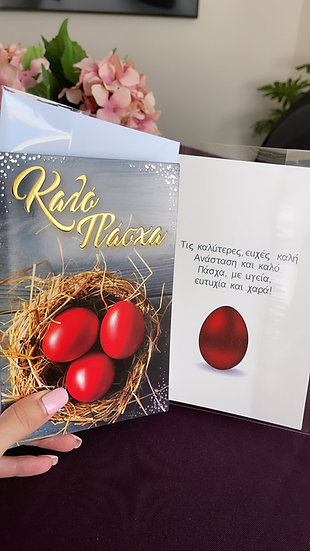 Easter cards - Greek, Italian or English