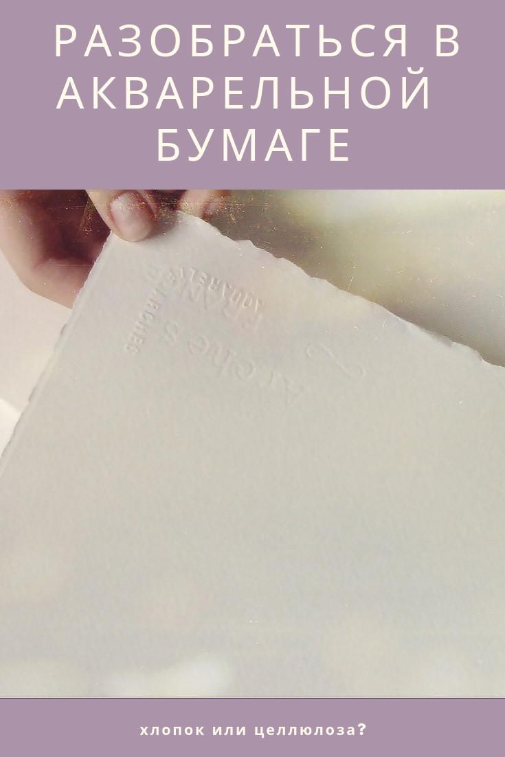 акварельная бумага и как в ней разобраться, статья на сайте изостудии Рисуем с нами