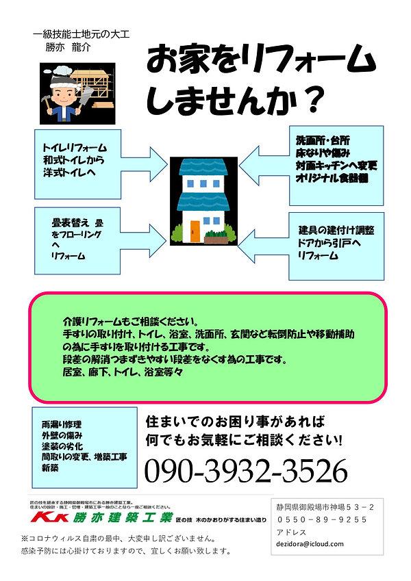 勝亦工務店ちらし4.jpg