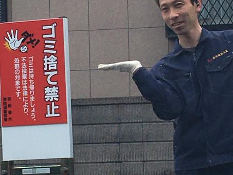 地域活動「不法投棄防止看板を立てました」