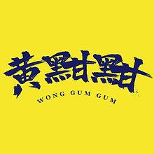 wong gum gum.jpg