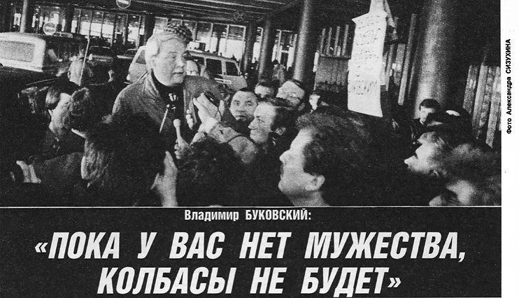 BukovskyMilstein.jpg