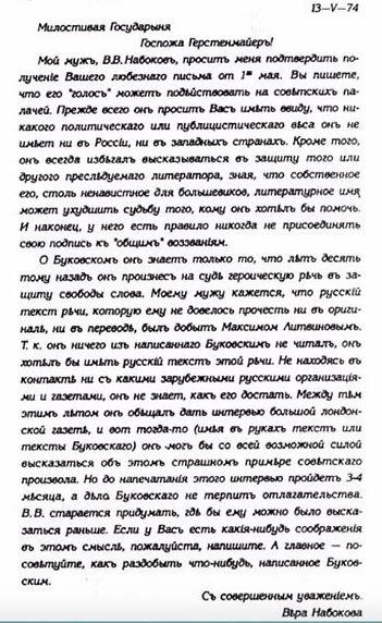 nabokov_edited.jpg