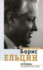 Yeltsin.jpg