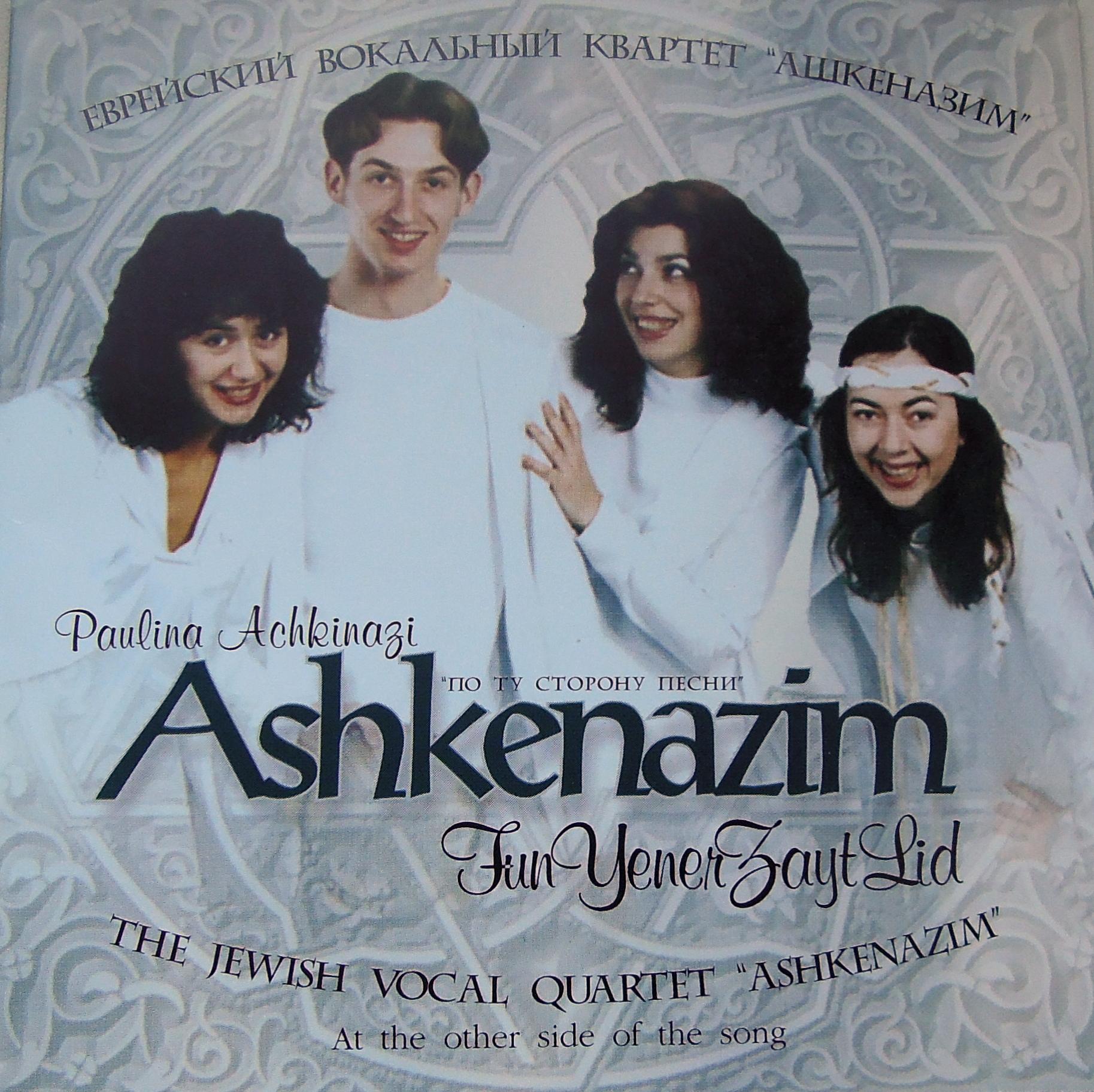 ASHKENAZIM