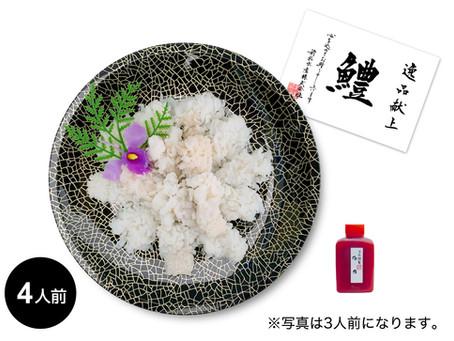 淡路島から夏の味覚「はも」を直送します!