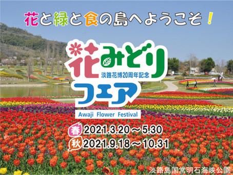 淡路花博20周年記念『花みどりフェア』へ行こう!!