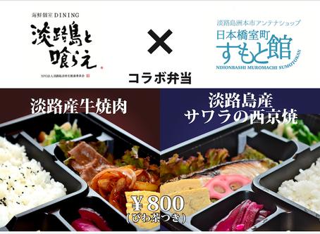淡路島と喰らえ弁当!!