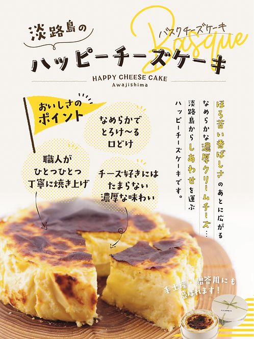 淡路島のハッピーチーズケーキ