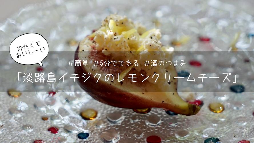 淡路島イチジクのレモンクリームチーズ