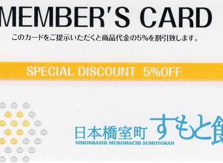 すもと館の全ての商品が常時5%割引になる紙でできた特別なカード