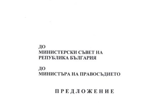 Предложение правна помощ - Прието