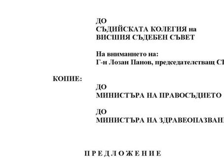 """Крие ли опасности очакваното след 13.05.2020 г. """"рестартиране"""" на съдебната система?"""