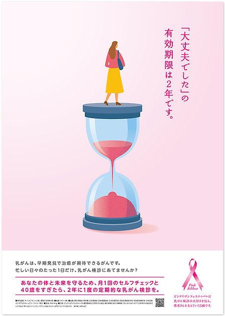b2_poster_pinkribbon_72_w.jpg