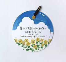himawari_after.jpg