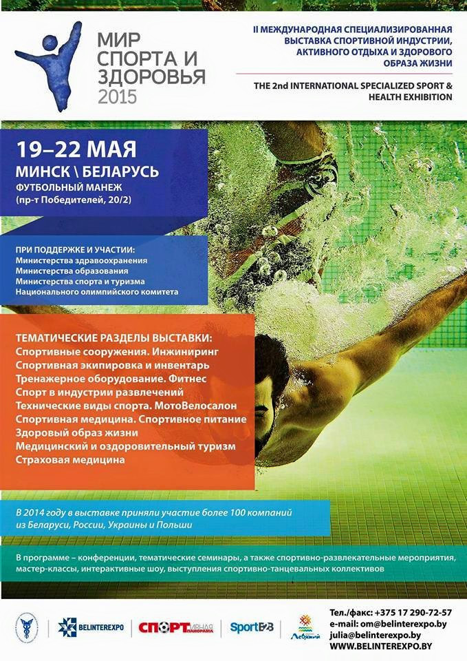 MIR SPORTA I ZDAROVIA : INTERNATIONAL EXPOSITION OF HEALTH AND SPORT