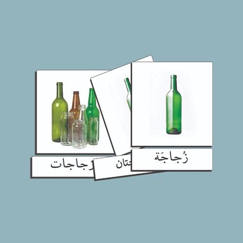 بطاقات المفرد والمثنى والجمع