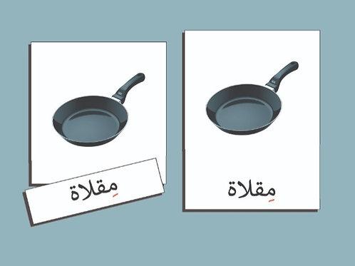 بطاقات ثلاثية المطبخ